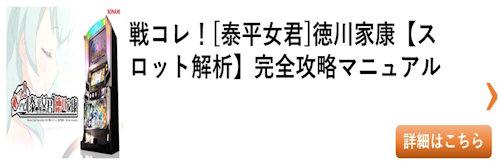 スロット 戦コレ![泰平女君]徳川家康 総まとめ