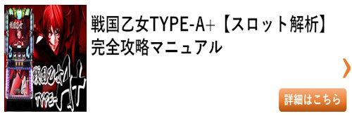 スロット 戦国乙女Aタイプ+(新台)総まとめ