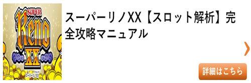 スロット スーパーリノXX(新台)総まとめ