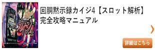 スロット カイジ4(新台)総まとめ その2