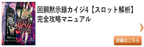 スロット カイジ4(新台)総まとめ