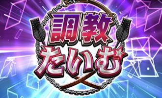 スロット G1優駿倶楽部2 調教タイム