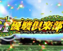 スロット G1優駿倶楽部2(新台)解析