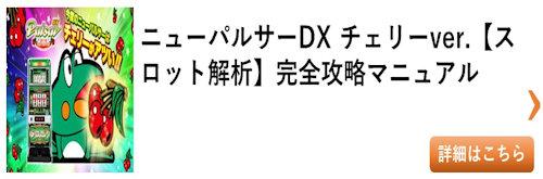 スロット ニューパルサーDX チェリーver 総まとめ
