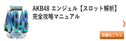 スロット AKB48エンジェル 総まとめ