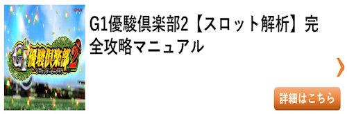 スロット G1優駿倶楽部2 総まとめ