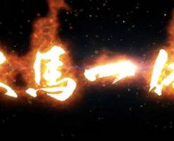 スロット G1優駿倶楽部2 フリーズ