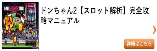 スロットドンちゃん2(新台)総まとめ