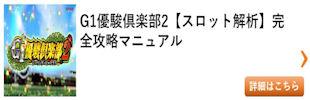 スロット G1優駿倶楽部2 総まとめ その2