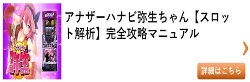 スロット アナザーハナビ弥生ちゃん 総まとめ