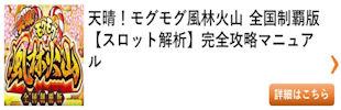 スロット 天晴モグモグ風林火山 全国制覇版(新台)総まとめ その2