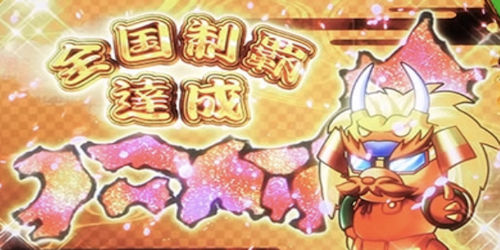 スロット モグモグ風林火山 全国制覇版 全国制覇達成