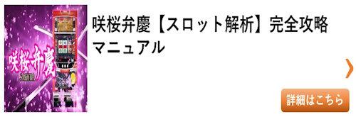 スロット 咲桜弁慶 総まとめ