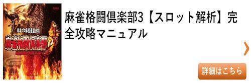 スロット 麻雀格闘倶楽部3 総まとめ