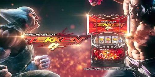 スロット 鉄拳4(新台)