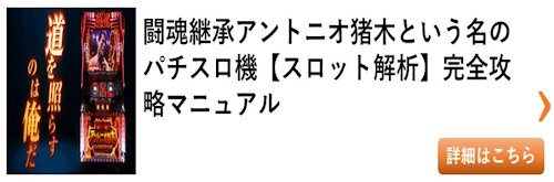 スロット闘魂継承アントニオ猪木(新台)総まとめ