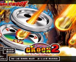 スロット ドリームクルーン2(新台)