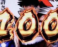 スロット サラリーマン金太郎MAX(6号機)日本の元気だ!フリーズ