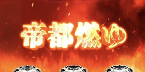 スロット トータルイクリプス2 ロングフリーズ(帝都燃ゆ)